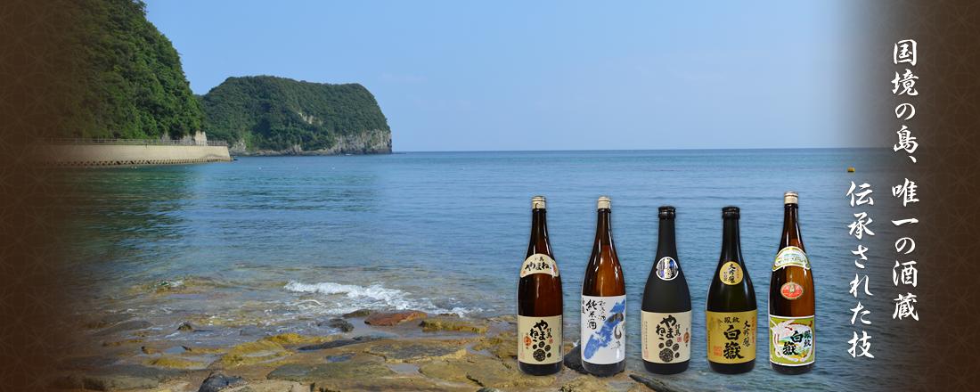 国境の島、唯一の酒蔵 伝承された技