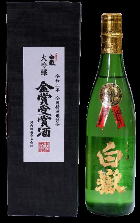 白嶽 大吟醸 金賞受賞酒
